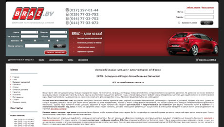 BRAZ – Belarusian auto parts resource  :: Online store of original and non-original automotive parts with delivery on the territory of Belarus. Online catalogue on the basis of latest version of TechDoc